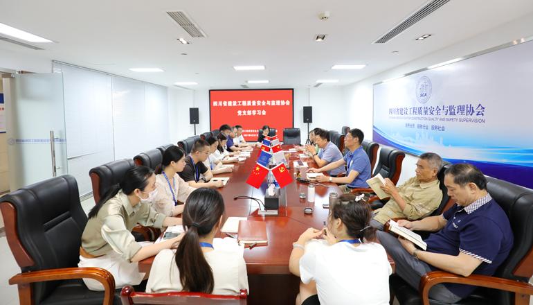 学习党史 汲取力量 干在实处 —— 省质监协会党支部召开党员学习会议